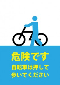 自転車を押して歩いてもらう注意貼り紙テンプレート