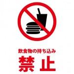 店内等への飲食物の持ち込みを禁止する注意貼り紙テンプレート