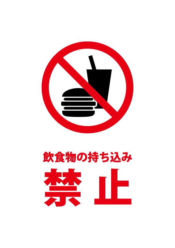 「飲食禁止 イラスト」の画像検索結果