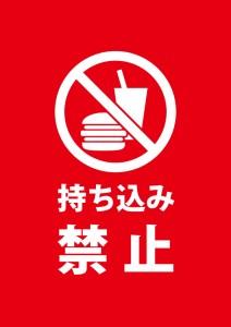 飲食物の持ち込みを禁止する真っ赤な注意書き貼り紙テンプレート