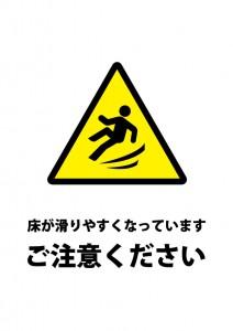 床がすべることへの注意貼り紙テンプレート