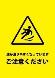 地面が滑ることを注意する貼り紙テンプレート
