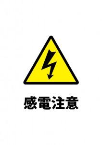 感電の恐れを注意する貼り紙テンプレート