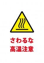 火傷する恐れを注意する貼り紙テンプレート