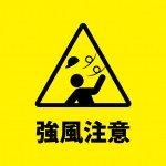 強風で帽子が飛ばされないように注意を促す貼り紙テンプレート