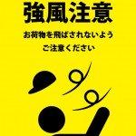 強風に注意を促す黄色い貼り紙テンプレート