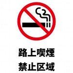 路上喫煙の注意貼り紙テンプレート
