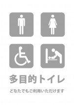 多目的トイレの案内を表す貼り紙テンプレート