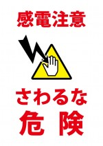 触って感電する恐れを注意する貼り紙テンプレート