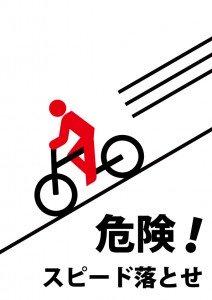 坂道での自転車のスピード出しすぎを注意する貼り紙テンプレート