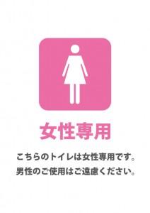 女性専用トイレであることを表す貼り紙テンプレート