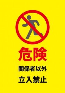 危険につき関係者以外立入禁止を表す注意書きテンプレート