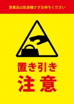 置引き・盗難を警告する黄色い貼り紙テンプレート