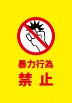 暴力・ケンカを注意する黄色の貼り紙テンプレート
