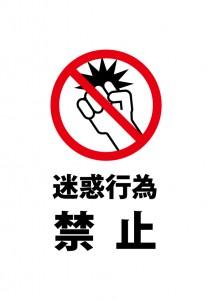 暴力などの迷惑行為を注意する貼り紙テンプレート