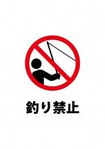 釣りの禁止を表す注意書き貼り紙テンプレート