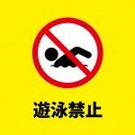 遊泳禁止区域を表す黄色い注意貼り紙テンプレート