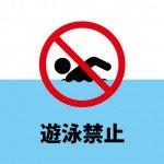 海や川等での遊泳禁止を表す注意書き貼り紙テンプレート