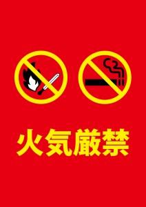 赤い背景の火気厳禁・注意書き貼り紙テンプレート