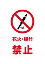 花火・爆竹の禁止を表す注意書き貼り紙テンプレート