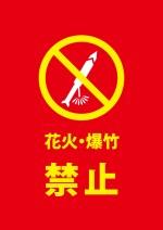 ロケット花火や爆竹等の禁止を表す注意書き貼り紙テンプレート