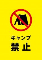 テントの設置やキャンプ禁止を表す注意書き貼り紙テンプレート