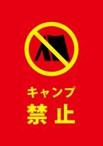 公園等でのキャンプ禁止を表す注意書き貼り紙テンプレート