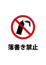 落書きを禁止する注意書き貼り紙テンプレート