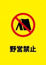 野営・野宿を禁止する注意書き貼り紙テンプレート