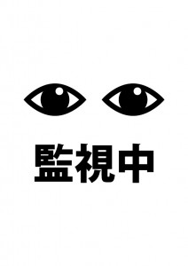 監視していることを伝える警告注意書き貼り紙テンプレート