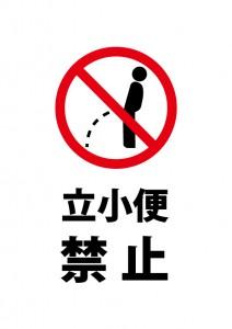 壁や電柱への立ち小便禁止の注意書き貼り紙テンプレート