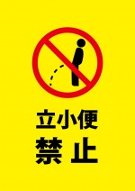 立ち小便を禁止する注意書き貼り紙テンプレート