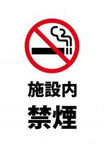 施設内の禁煙を表す注意書き貼り紙テンプレート