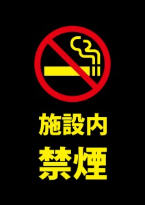 施設内の禁煙を表す黒い注意書き貼り紙テンプレート