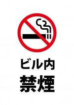 ビル内の禁煙を表す注意書き貼り紙テンプレート