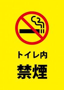 トイレ内の禁煙注意書き貼り紙テンプレート