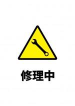 修理中を知らせる注意書き貼り紙テンプレート