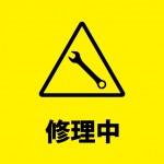 修理中を知らせる黄色い注意書き貼り紙テンプレート