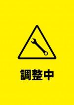 調整中を知らせる黄色い注意書き貼り紙テンプレート