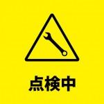 点検中の黄色い注意書き貼り紙テンプレート