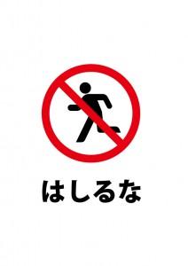 走ることを禁止する注意書き貼り紙テンプレート