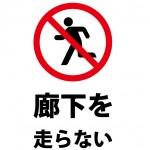 廊下を走ることを禁止する注意書き貼り紙テンプレート