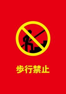 エスカレーターでの歩行を禁止する赤い注意書き貼り紙テンプレート