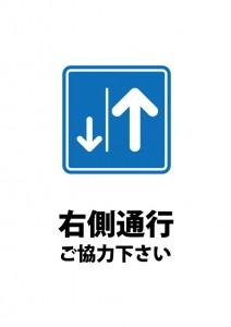右側通行をお願いする注意書き貼り紙テンプレート