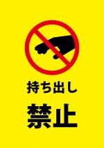 備品等の持ち出し・盗難を防止する注意書き貼り紙テンプレート