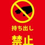 物品の持ち出しを抑止する注意書き貼り紙テンプレート