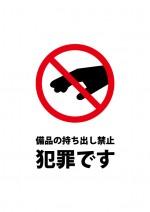備品の持ち帰りを禁止する注意書き貼り紙テンプレート