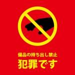 備品の窃盗・盗難を禁止する注意書き貼り紙テンプレート