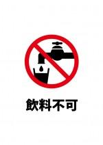 飲料水に適しない注意書き貼り紙テンプレート