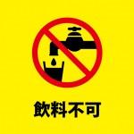 飲料不可を伝える注意書き貼り紙テンプレート